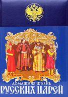 Забелин И.Е. - Домашняя жизнь русских царей' обложка книги