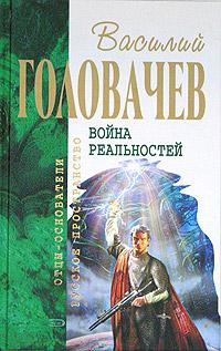 Головачев В.В. - Война реальностей обложка книги
