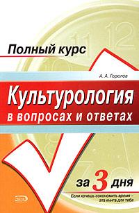 Культурология в вопросах и ответах Горелов А.А.
