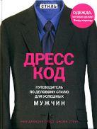 Гросс К. Дж., Стоун Дж. - Дресс-код. Путеводитель по деловому стилю для успешных мужчин' обложка книги