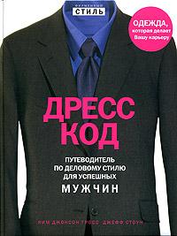 Дресс-код. Путеводитель по деловому стилю для успешных мужчин