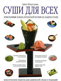 Суши для всех