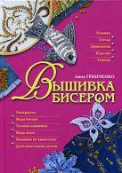 Гринченко А.С. - Вышивка бисером' обложка книги
