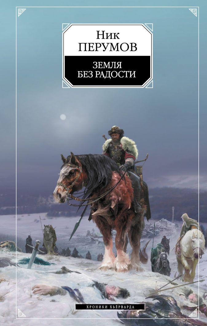 Ник Перумов - Гибель Богов: Земля без радости обложка книги