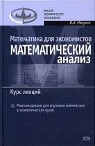 Малугин В.А. - Математика для экономистов: Математический анализ. Курс лекций' обложка книги