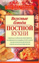 Смагин А.М. - Постная кухня' обложка книги