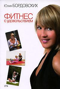 Фитнес с удовольствием - фото 1
