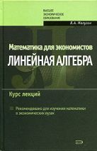 Малугин В.А. - Математика для экономистов: Линейная алгебра. Курс лекций' обложка книги