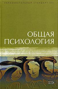 Общая психология: Учебник