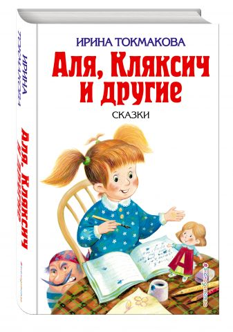Ирина Токмакова - Аля, Кляксич и другие обложка книги