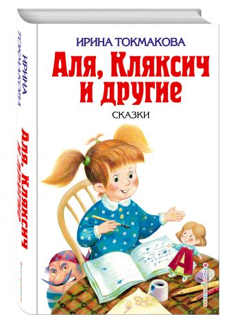 Аля, Кляксич и другие Токмакова И.П.