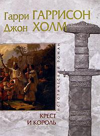 Крест и король