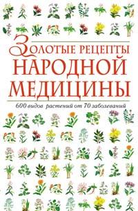 Золотые рецепты народной медицины