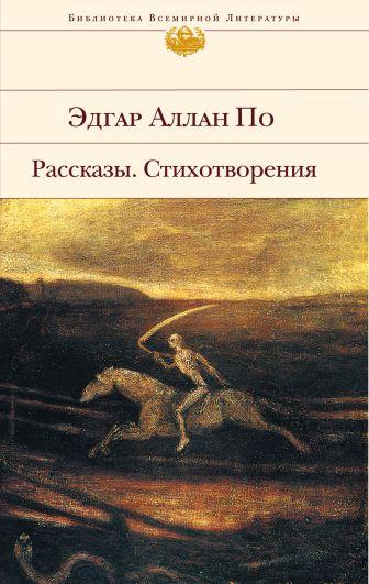 Эдгар Аллан По - Рассказы. Стихотворения обложка книги