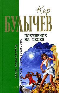 Булычев К. - Покушение на Тесея обложка книги
