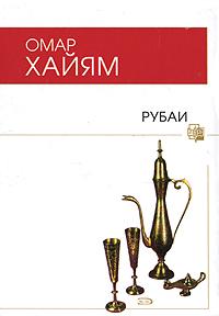Рубаи Хайям О.