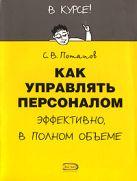 Потапов С.В. - Как управлять персоналом' обложка книги