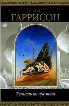 Гаррисон Г. - Туннель во времени' обложка книги