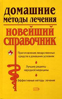 Домашние методы лечения. Новейший справочник