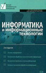 Информатика и информационные технологии. 2-е изд.