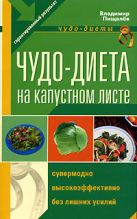 Пищалев В.И. - Чудо - диета на капустном листе' обложка книги