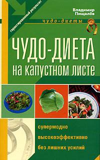 Чудо - диета на капустном листе Пищалев В.И.