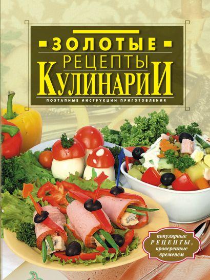 Золотые рецепты кулинарии - фото 1