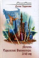 Чудинова Е. - Мечеть Парижской Богоматери: 2048 год' обложка книги