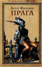 Филлипс А. - Прага' обложка книги