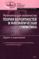 Фадеева Л.Н., Жуков Ю.В., Лебедев А.В. - Математика для экономистов: Теория вероятности и математическая статистика. Задачи и упражнения' обложка книги