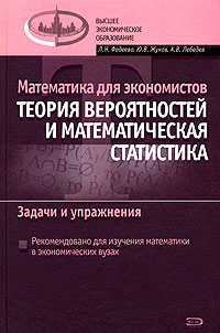 Математика для экономистов: Теория вероятности и математическая статистика. Задачи и упражнения