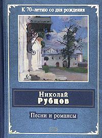 Песни и романсы Рубцов Н.М.
