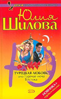 Турецкая любовь, или Горячие ночи Востока