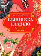 Мельник В. - Вышивка гладью' обложка книги