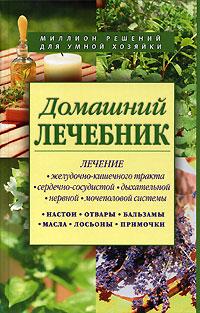 Домашний лечебник. Сборник рецептов из лучших травников
