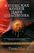 Шах Т. - В поисках копей царя Соломона' обложка книги