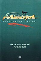 Борзов К.А. - Четвероногий резидент' обложка книги