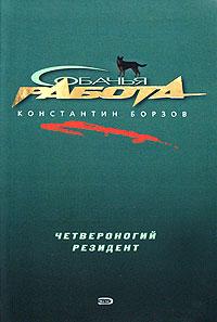 Четвероногий резидент Борзов К.А.