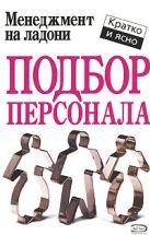 Кинан К. - Подбор персонала' обложка книги