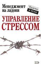 Кинан К. - Управление стрессом' обложка книги