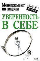 Кинан К. - Уверенность в себе' обложка книги