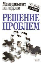 Кинан К. - Решение проблем' обложка книги