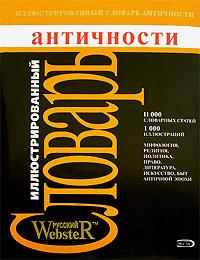 Иллюстрированный словарь античности