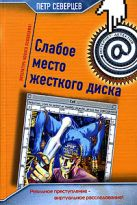 Северцев П. - Слабое место жесткого диска' обложка книги