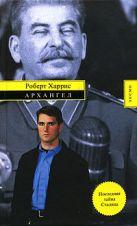 Харрис Р. - Архангел' обложка книги