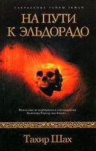 Шах Т. - На пути к Эльдорадо' обложка книги