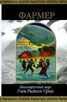 Фармер Ф. - Многоярусный мир: Гнев Рыжего Орка' обложка книги