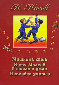 Мишкина каша. Витя Малеев в школе и дома. Незнайка учится