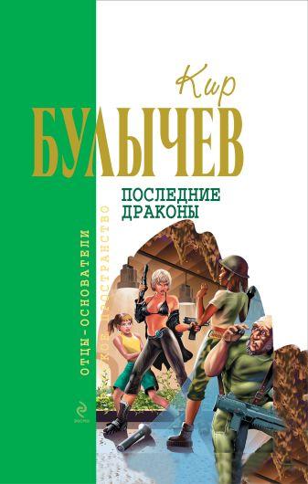Булычев К. - Последние драконы обложка книги