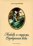 Корин А. - Любовь и страсть Серебряного века' обложка книги